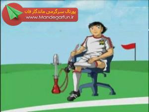 صحنه سانسور شده داغ از کارتون فوتبالیست ها! (+عکس)