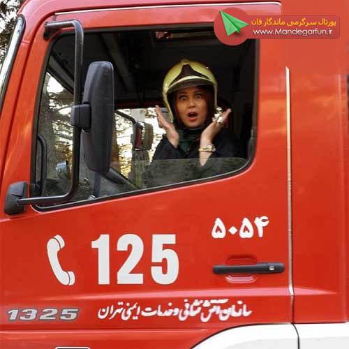 عکس جنجالی بهنوش بختیاری با لباس آتش نشانی