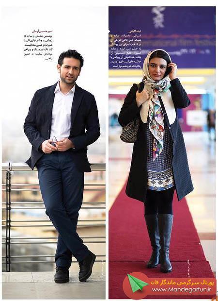عکس لیندا کیانی و امیر حسین آرمان روی جلد مجله استایل