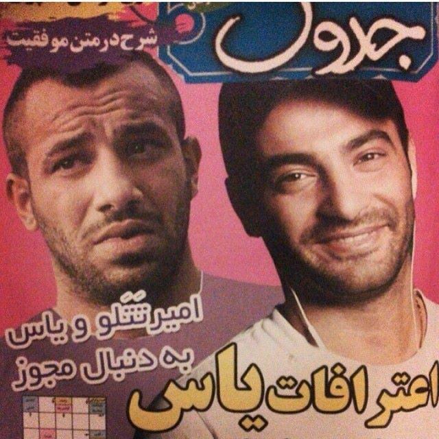 یاس و امیر تتلو دو خواننده مجاز زیر زمینی