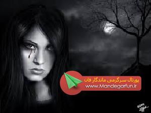 اس ام اس های نامردی و خیانت خرداد 93