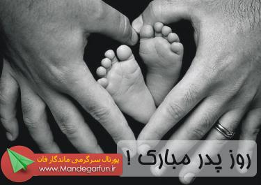پدر بودن یعنی ... (ویژه روز پدر)
