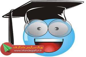 شعر طنز دانشجو و دانشگاه آزاد