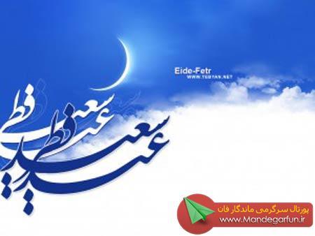 اس ام اس های زیبا ویژه فرا رسیدن عید فطر