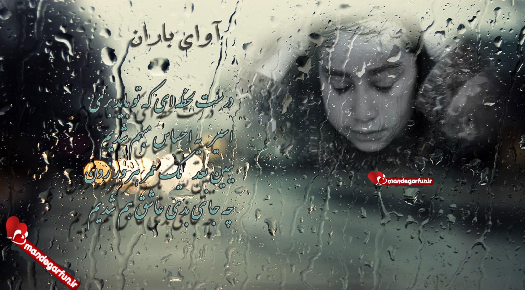 آوای باران