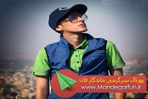 مصاحبه ی خواندنی و فوتبالی با خواننده معروف مرتضی پاشایی + تصاویر
