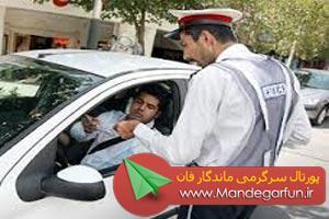 جدول اعلام مبالغ جرائم رانندگی