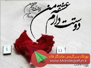 سری جدید اس ام اس های عاشقانه-ابان 93