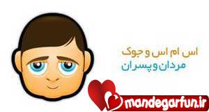 اس ام اس های طنز ضد پسر و خنده دار مهر ماه93