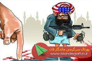انشاء طنز یک داعشی با قلم خون!
