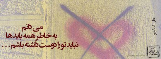 عکس نوشته های جالب پرمعنا عاشقانه و عرفانی-اذر 93