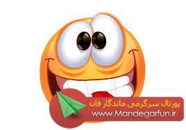 جوک های خنده دار و جدید وایبری بهمن 93