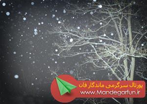 پیامک های جدید غمگین و احساسی فصل زمستان دی 93