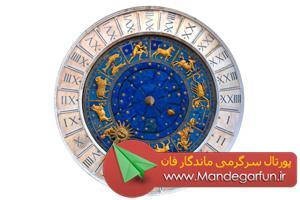 فال جدید روز (24 بهمن - 13 فوریه)