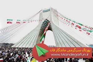 اس ام اس تبریک 22 بهمن