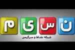 دلیل افتتاح نشدن شبکه نسیم به صورت رسمی چه بود؟