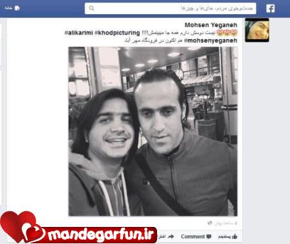 علی کریمی و محسن یگانه در کنار هم