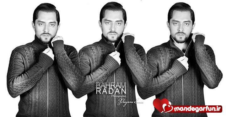 عکسهای زیبا از بهرام رادان بهمن 92