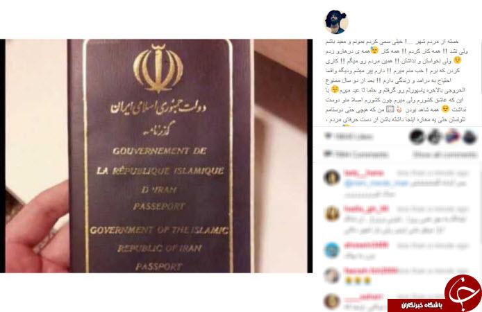 امیر تتلو از ایران خواهد رفت!+عکس