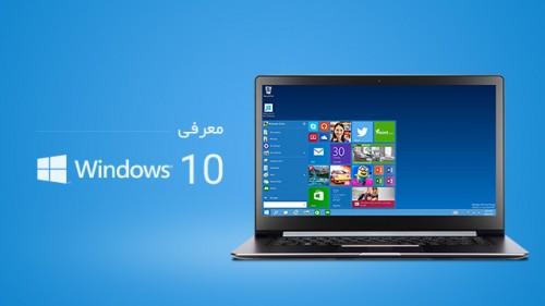ردیابی سیستم عامل های تبلت و لپتاپ و کامپیوتر از طریق ویندوز 10