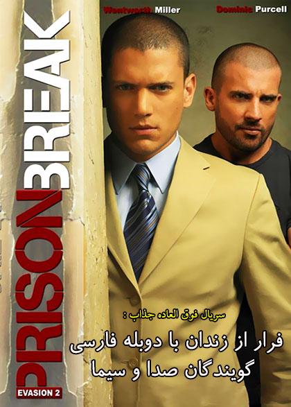 دانلود کامل سریال فرار از زندان Prison Break با دوبله فارسی و لینک مستقیم