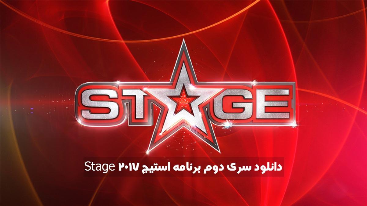 دانلود سری دوم برنامه استیج Stage 2017