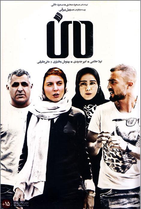 دانلود فیلم من با بازیگری بهنوش بختیاری و لیلا حاتمی