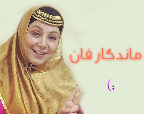 عکس بهنوش بختیاری با چادر گل گلی