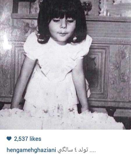 عکس دیده نشده از تولد چهار سالگی هنگامه قاضیانی